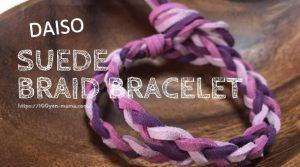 ダイソーのスエード調手芸ひもだけで作った三つ編みブレスレット fake suede braid bracelet