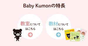 Baby Kumon(ベビークモン)