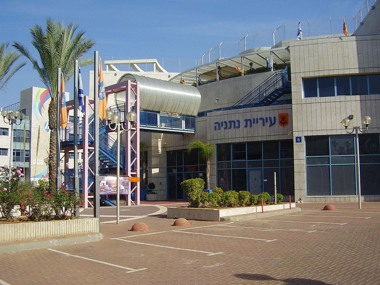 1280px-Netanya_Municipality,_Israel