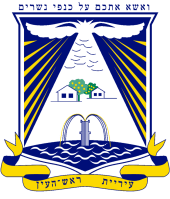800px Coat of arms of Rosh HaAyin