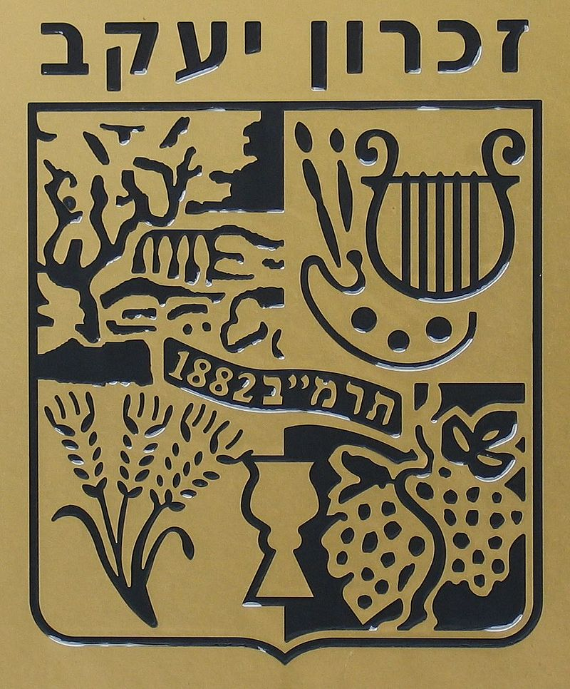 800px-Zichron-Yaakov-Coat-of-Arms