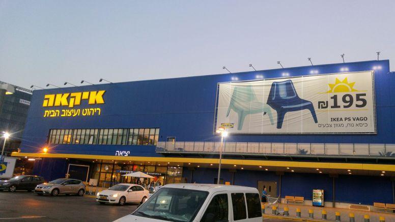 Ikea_branch,_Netanya,_Israel