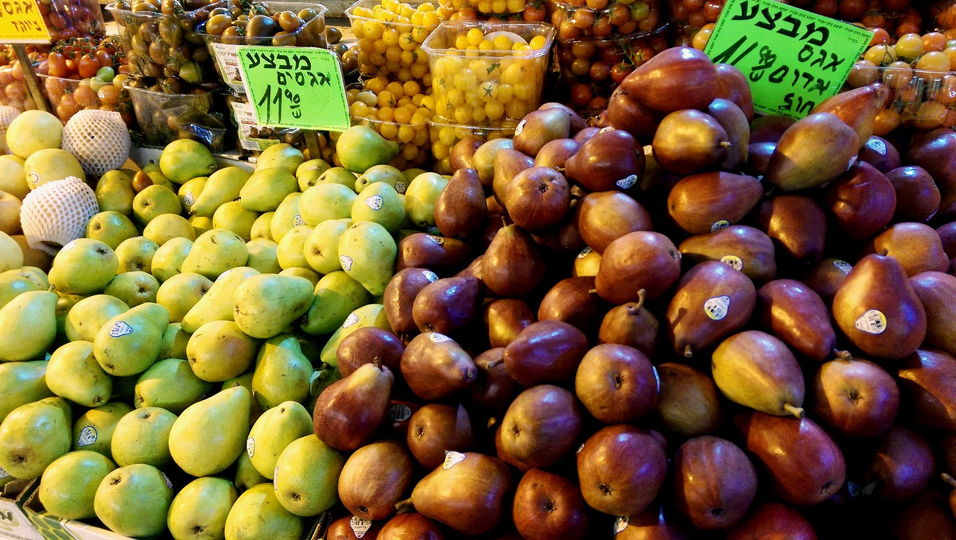 Green_and_Red_Pears_at_the_Mahane_Yehuda_Market,_Jerusalem