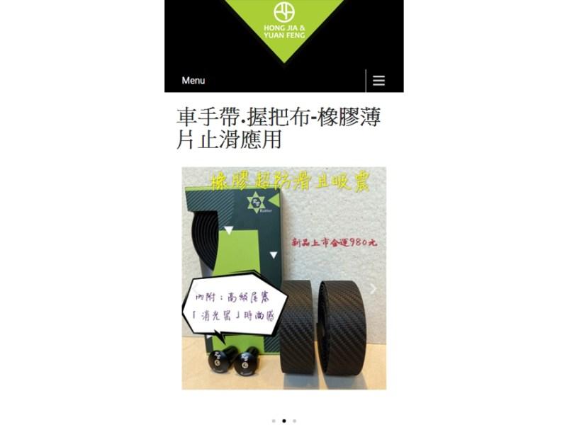 源峰橡膠有限公司-壹零壹數位RWD網站Demo