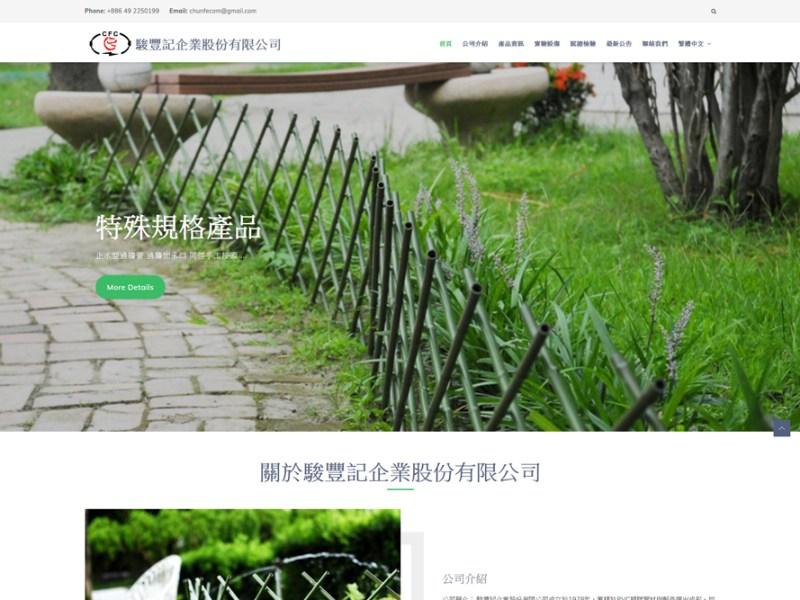 駿豐記企業股份有限公司-壹零壹數位RWD網站Demo