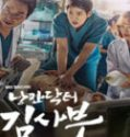 Nonton Drakor Romantic Doctor Teacher Kim Indonesia Subtitle