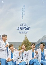 Nonton Hospital Playlist Episode 09 Drama Korea Subtitle