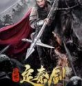 Streaming Film The Emperors Sword 2020 Subtitle Indonesia