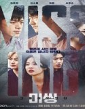 Nonton Drama Missing The Other Side Subtitle Indonesia