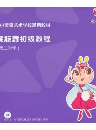 《民族舞初級教程(第二學年)附DVD 一張》 - 小熒星文化藝術培訓學校 編著 - Meg Book Store - 香港.大書城