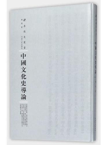《中國文化史導論(第三輯)》 - 錢穆 - Meg Book Store - 香港.大書城