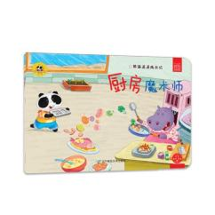 Kitchen Magician Toys R Us Kitchens 熊猫派派2 厨房魔术师 小白爸爸 Meg Book Store 香港 大書城