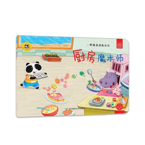 kitchen magician design rochester ny 熊猫派派2 厨房魔术师 小白爸爸 meg book store 香港 大書城