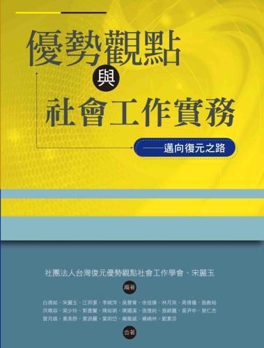 《優勢觀點與社會工作實務-邁向復元之路》 - 白倩如 等25人 - Meg Book Store - 香港.大書城