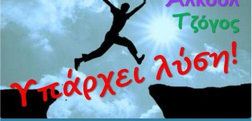 ΜΚΟ ΟΑΣΙΣ ομιλίες στη Κρήτη εθισμός