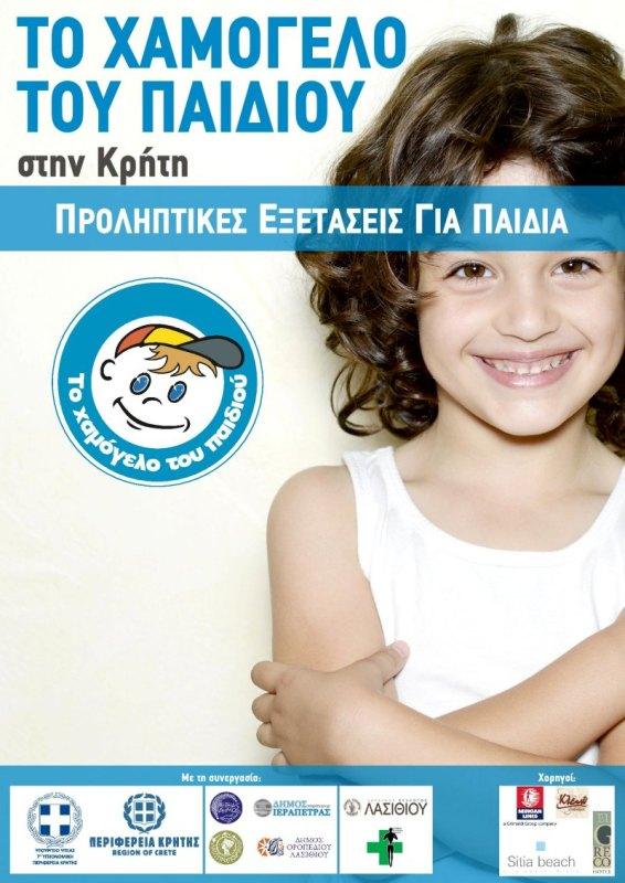 Δωρεάν προληπτικός παιδιατρικός και ωτορινολαρυγγολογικός έλεγχος σε παιδιά