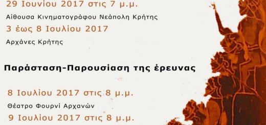 Η Αντιγόνη του Σοφοκλή, διεθνές δίγλωσσο συνέδριο
