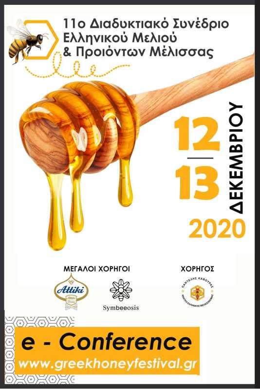 Διοργάνωση του 11ου Συνεδρίου Ελληνικού Μελιού & Προϊόντων Μέλισσας