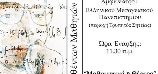 βράβευση μαθητών στους πανελληνίους Μαθηματικούς διαγωνισμούς