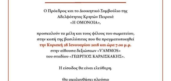 Αδελφότητα Κρητών Πειραιά, κοπή Βασιλόπιτας