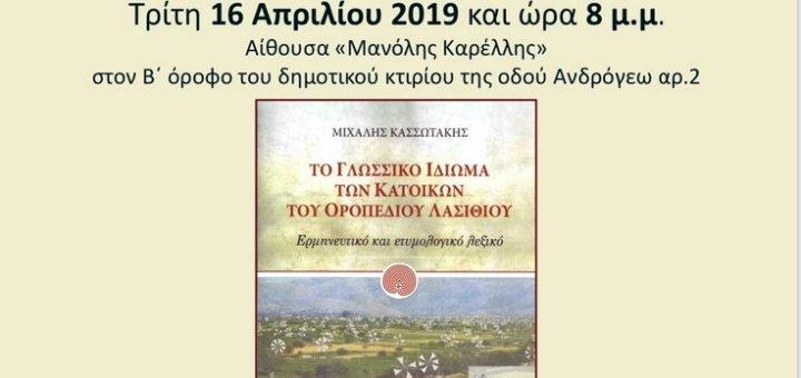 Το γλωσσικό ιδίωμα των κατοίκων του Οροπεδίου Λασιθίου