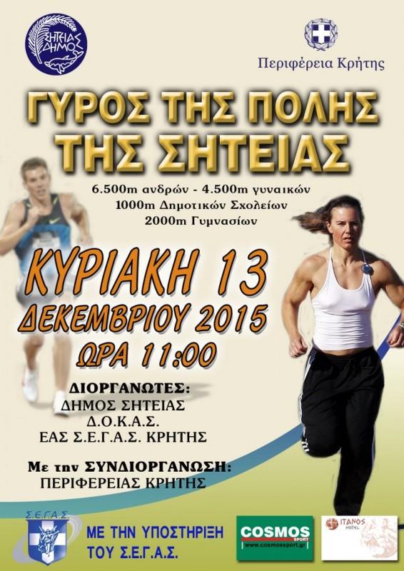 Με την συνδιοργάνωση της Περιφέρειας Κρήτης ο «Γύρος της Πόλης της Σητείας» την Κυριακή 13 Δεκεμβρίου