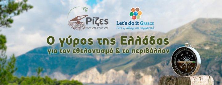 """""""Ο γύρος της Ελλάδας"""" για το περιβάλλον ξεκινάει!"""