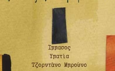 Υποθέσεις από το μαύρο ντοσιέ, του Γιάννη Σταμέλου