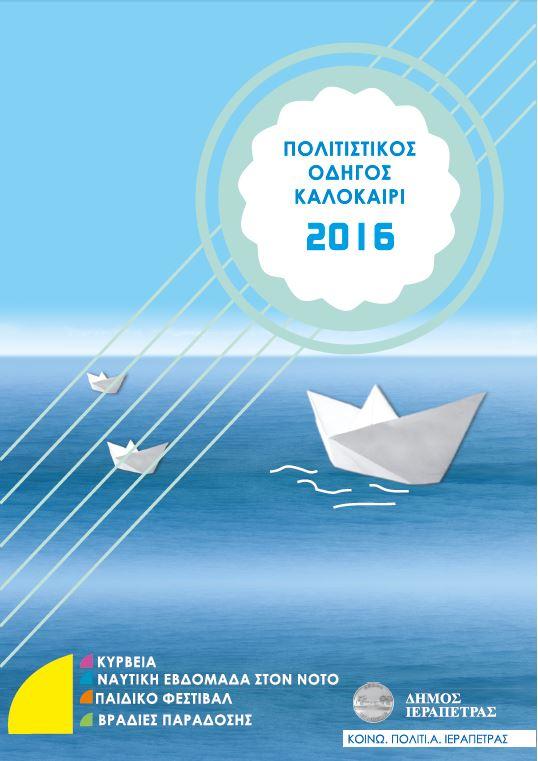 Κύρβεια 2016, Ιεράπετρα εκδηλώσεις