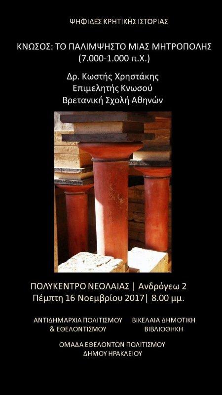 Κνωσός: το παλίμψηστο μιας μητρόπολης (7.000-1.000 πΧ)