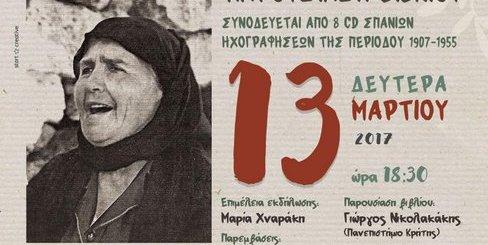 Μίλιε μου Κρήτη απ' τα παλιά Ιστορικές Ηχογραφήσεις 1907-1955