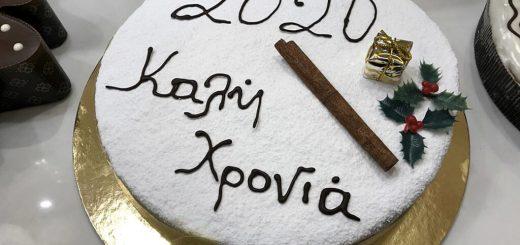 Σύλλογος Οροπεδιωτών Λασιθιωτών, κοπή πρωτοχρονιάτικης πίτας