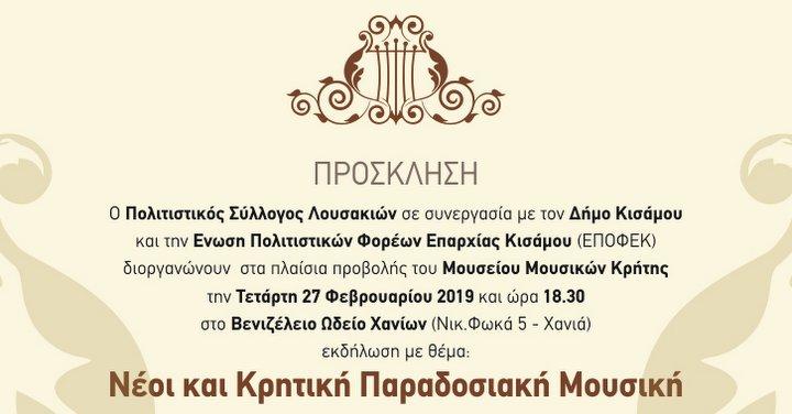 Ακύρωση της εκδήλωσης Νέοι και Κρητική παράδοση