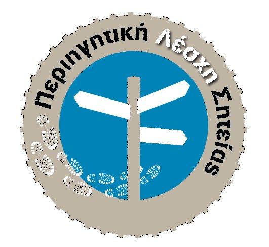 Νέο ΔΣ της Ελληνικής Περιηγητικής Λέσχης Σητείας