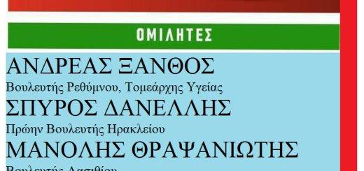 Ανοιχτή πολιτική εκδήλωση ΣΥΡΙΖΑ στον Άγιο Νικόλαο