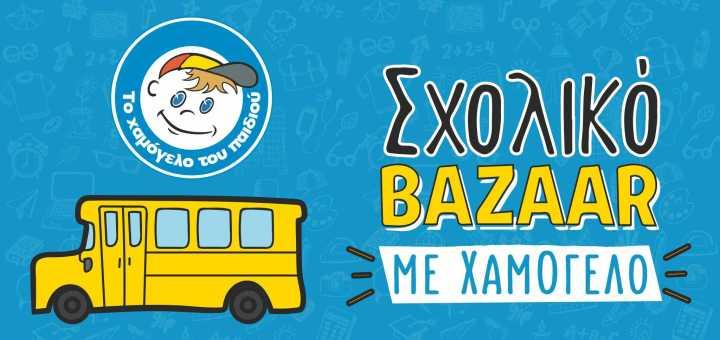Το Χαμόγελο του Παιδιού με το σχολικό bazaar του στο Ηράκλειο