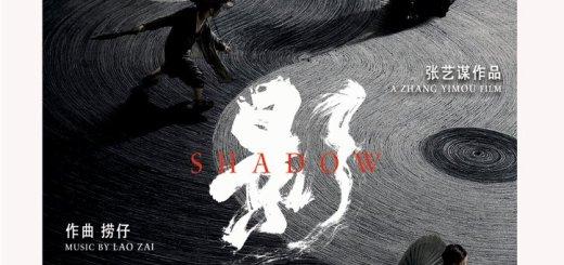 Σκιά, επική περιπέτεια από την Κίνα