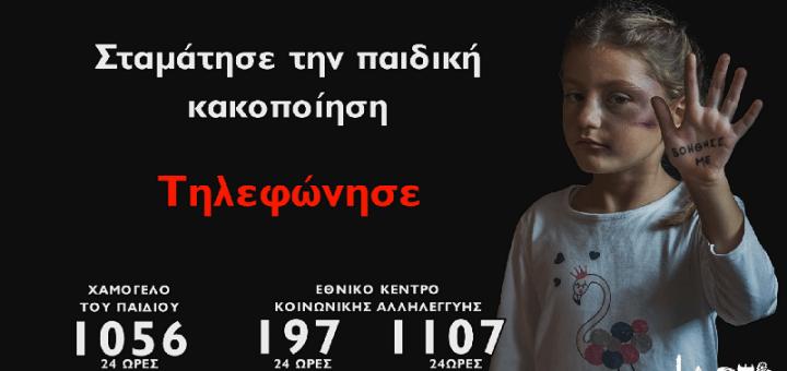 19 Νοεμβρίου / το σποτ του Ημιμαραθωνίου Κρήτης για την ημέρα κατά της κακοποίησης των παιδιών