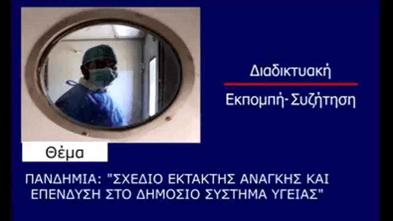 ΣΥΡΙΖΑ, διαδικτυακή εκδήλωση – συζήτηση για την Πανδημία
