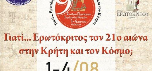 Γιατί… Ερωτόκριτος στον 21ο αιώνα στην Κρήτη και τον Κόσμο;