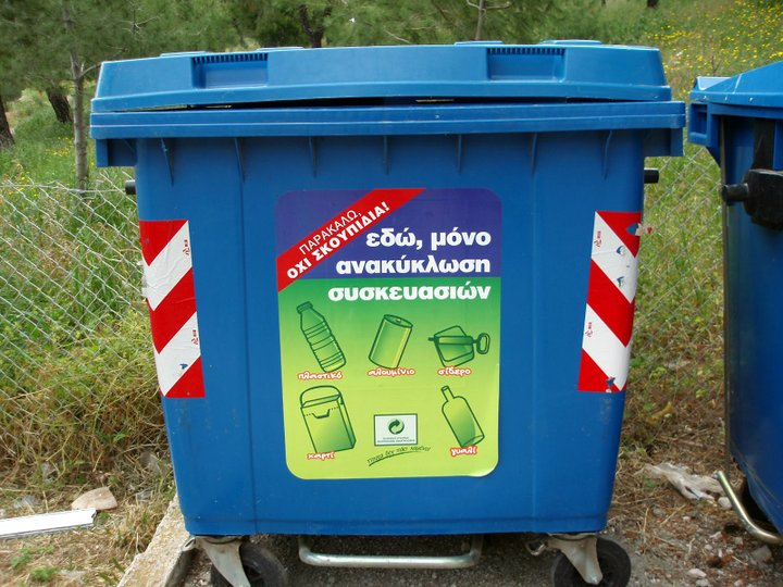 ένας συνήθης κάδος για ανακυκλώσιμα υλικά
