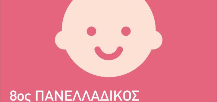 Δημόσιος Θηλασμός 2017 στην Ιεράπετρα