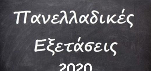 παράκληση για τους υποψήφιους των Πανελληνίων εξετάσεων