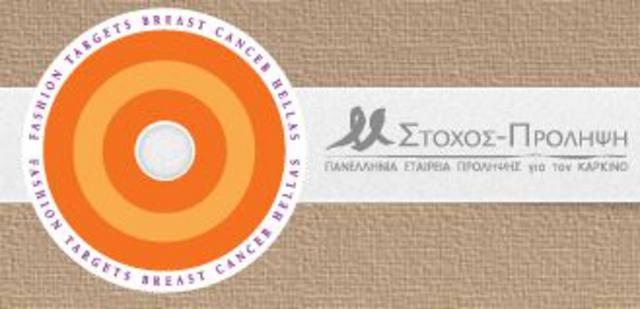 σχετικά με την πρόληψη του καρκίνου του μαστού, ενημέρωση, εξέταση στη Σητεία