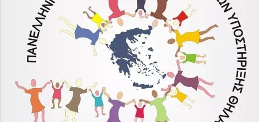 Ομάδα Εθελοντών Υποστήριξης Μητρικού Θηλασμού και Μητρότητας, κοπή πίτας