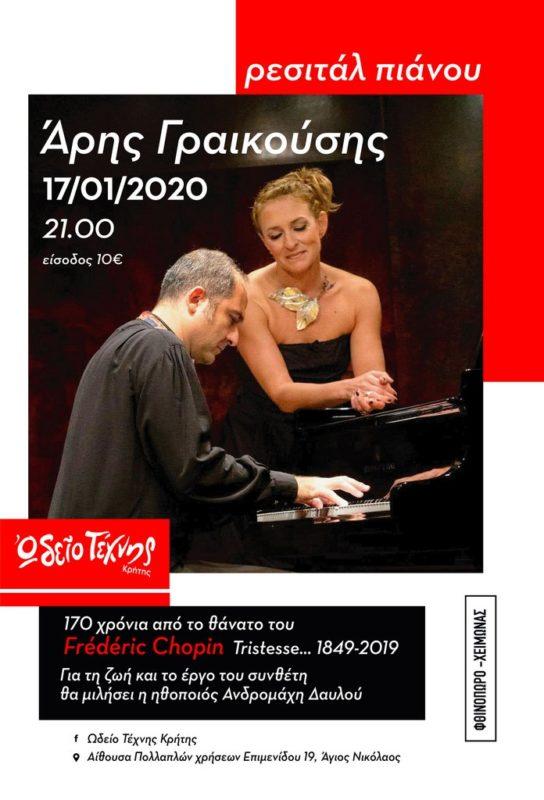 Ωδείο Τέχνης Κρήτης, Ρεσιτάλ  Πιάνου, με έργα Σοπέν