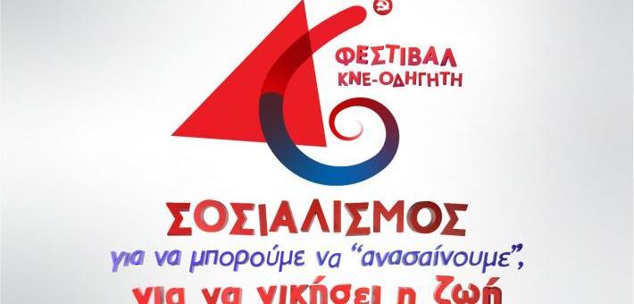 Στην Ιεράπετρα οι Κεντρικές εκδηλώσεις του 46ου Φεστιβάλ ΚΝΕ-Οδηγητή στις 12 Σεπτέμβρη