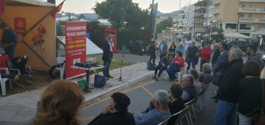 κεντρική συγκέντρωση του ΚΚΕ εν όψει εκλογών