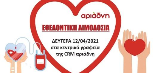 Εθελοντική αιμοδοσία της CRM Αριάδνη