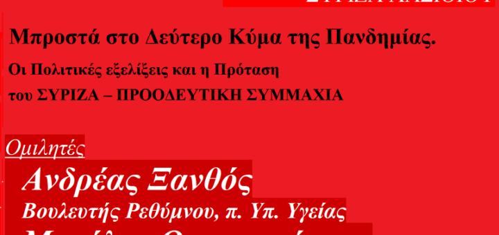 Ανδρέας Ξανθός, ομιλία στην Ιεράπετρα